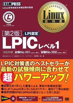 Linux教科書 LPICレベル1 第2版(中島 能和)