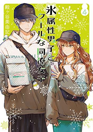 氷属性男子とクールな同僚女子 4巻 (デジタル版ガンガンコミックスpixiv)