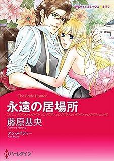永遠の居場所 (ハーレクインコミックス)