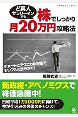 ど素人サラリーマンでも株でしっかり月20万円攻略法 〜チャートとテクニカル指標でシンプルに読み解く! 単行本(ソフトカバー)