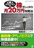 ど素人サラリーマンでも株でしっかり月20万円攻略法 〜チャートとテクニカル指標でシンプルに読み解く!