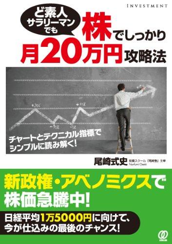 ど素人サラリーマンでも株でしっかり月20万円攻略法 〜チャートとテクニカル指標でシンプルに読み解く!の詳細を見る