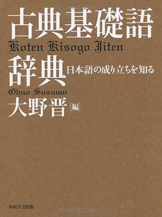 古典基礎語辞典