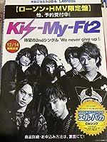 Kis-My-Ft2 キスマイ Wenevergiveup 発売宣伝チラシ