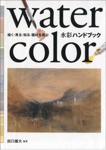 描く・見る・知る・画材を選ぶ 水彩ハンドブックの詳細を見る