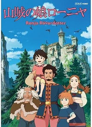 山賊の娘ローニャ Vol.1-9 ブルーレイ全9枚セット【NHKスクエア限定商品】