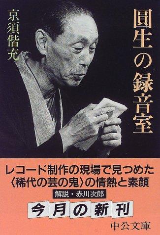 円生の録音室 (中公文庫)