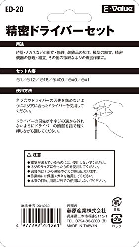 藤原産業『E-Value精密ドライバーセット(ED-20)』