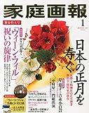 家庭画報 2014年 01月号 [雑誌]