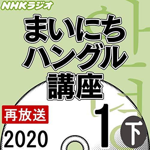 『NHK まいにちハングル講座 2020年1月号 下』のカバーアート