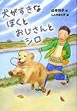 犬がすきなぼくとおじさんとシロ (おはなしガーデン)