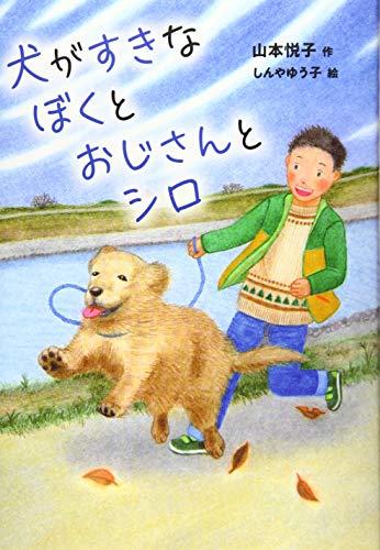 犬がすきなぼくとおじさんとシロ (おはなしガーデン)の詳細を見る