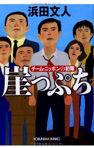 崖っぷち: チーム・ニッポンの初陣 (光文社文庫)
