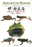 ザ・カエル―世界のカエルの飼育がわかる本 (アクアリウム・シリーズ) 田向 健一