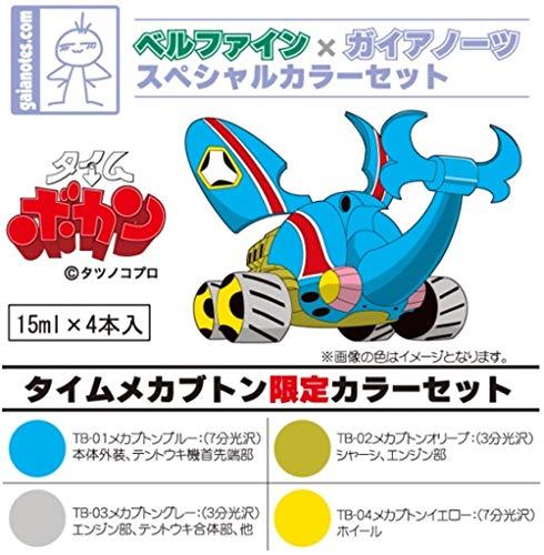 ベルファイン X ガイアノーツ タイムボカン タイムメカブトン 限定カラーセット 各15ml塗料4色入 G404