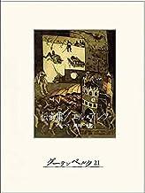 表紙: 伝奇集/エル・アレフ | 篠田一士