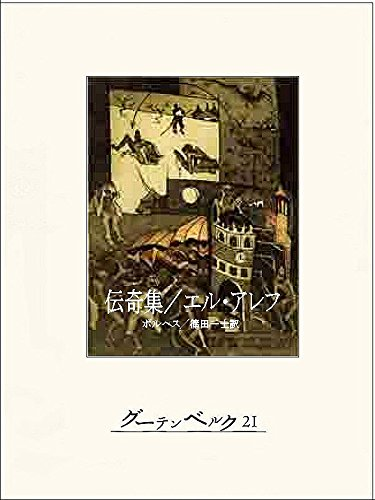 伝奇集/エル・アレフ