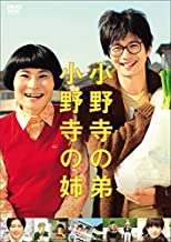 Japanese Movie - Onodera No Ototo Onodera No Ane (Oh Brother, Oh Sister) [Japan DVD] PCBP-53258