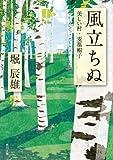 風立ちぬ・美しい村 (角川文庫)
