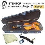 初心者向け バイオリン セット FVS-17【6点セット】ステンター 入門セット STENTOR