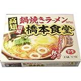 アイランド食品 箱入須崎鍋焼きラーメン橋本食堂 4食