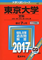 東京大学(文科) (2017年版大学入試シリーズ)・赤本・過去問