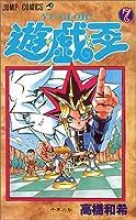 遊☆戯☆王 7 (ジャンプコミックス)
