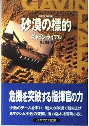 砂漠の標的 (ハヤカワ文庫―ハヤカワ・ミステリ文庫)