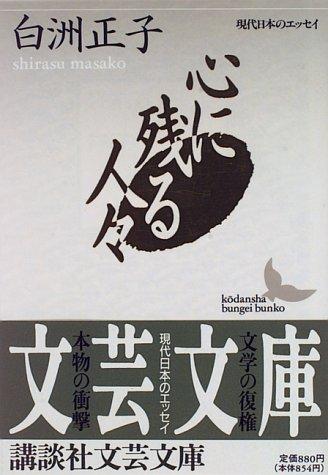 心に残る人々 (講談社文芸文庫―現代日本のエッセイ)の詳細を見る