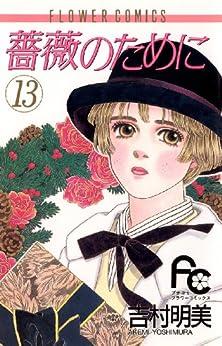 [吉村明美]の薔薇のために(13) (フラワーコミックス)