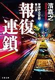 警視庁公安部・青山望 報復連鎖 (文春文庫)