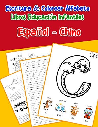 Español - Chino : Escritura & Colorear Alfabeto Libros Educación Infantiles: Spanish Chinese Practicar alfabeto ABC letras con dibujos animados ... 11 (Libros infantiles abecedario Espanol)