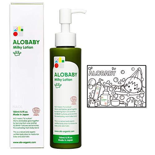 [Amazon限定ブランド] ALOBABY アロベビー ベビーローション ミルクローション 150ml ノベルティ付き NAOL
