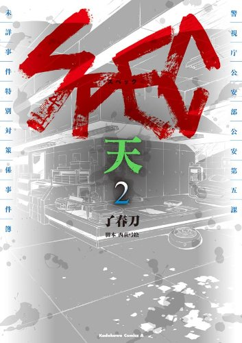 SPEC~天~(2) (角川コミックス・エース)