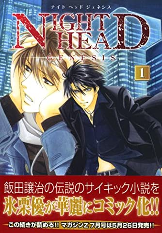 NIGHT HEAD GENESIS(1) (マガジンZKC)