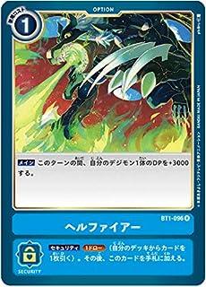 デジモンカードゲーム BT1-096 ヘルファイアー (R レア) ブースター NEW EVOLUTION (BT-01)