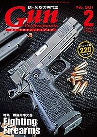 Gun Professionals(ガンプロフェッショナルズ) 2021年2月号