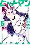 ヒットマン(6) (週刊少年マガジンコミックス)