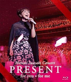 【Amazon.co.jp限定】岩崎宏美/Hiromi Iwasaki Concert PRESENT for you*for me【ポストカード3枚組付】 [Blu-ray]