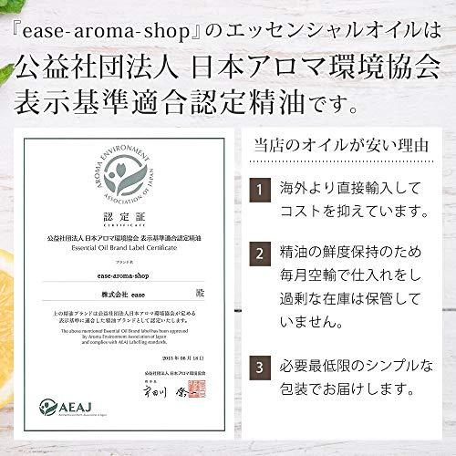 easeアロマオイルティートリー10mlAEAJ認定精油エッセンシャルオイル
