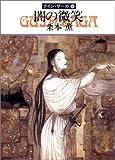 闇の微笑―グイン・サーガ(50) (ハヤカワ文庫JA)