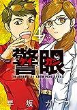 警眼-ケイガンー (4) (ビッグコミックス)