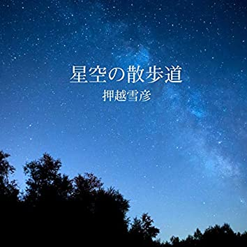 A walk in the starry sky