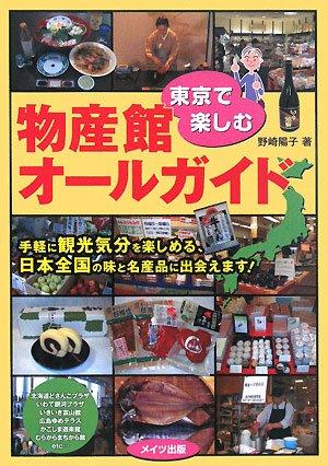 東京で楽しむ物産館オールガイドの詳細を見る
