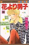 花より男子 31 (マーガレットコミックス)