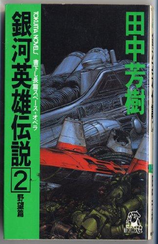 銀河英雄伝説 (2) 野望篇 長篇スペース・オペラ  (トクマ・ノベルズ)