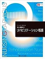 リハビリテーション看護 (ナーシング・グラフィカ成人看護学)