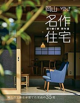 [益田 武美, 須田 幸正]の名作住宅VOL.7 2020-2021