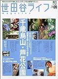 世田谷ライフmagazine―地元セタガヤの暮らしをセンスアップする情報マガジン (No.09(2004Summer)) (エイムック (866))