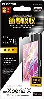ELECOM Xperia X Performance/SO-04H/SOV33 液晶保護フィルム ガラスライク 超透明  PM-SOXPFLFPGHD